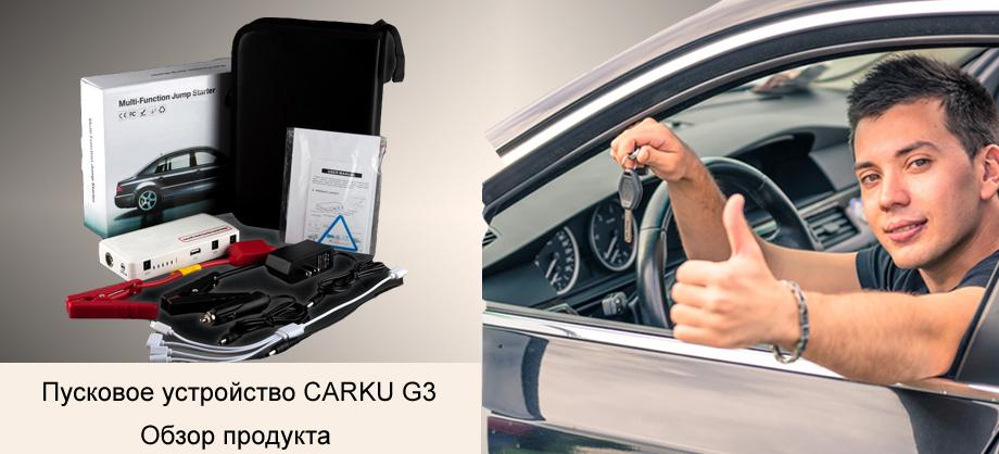 Пусковое устройство для автомобиля CARKU G3