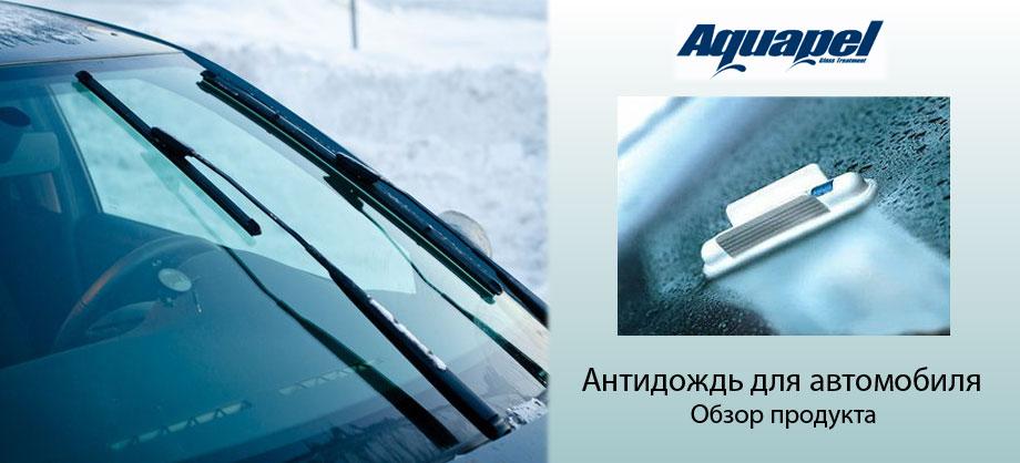 Аквапель антидождь – надежное средство для мытья автостекол