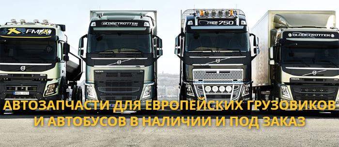 """""""ALLROM"""" - интернет магазин грузовых запчастей"""