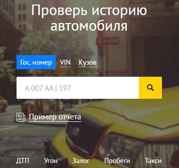 Проверка авто по номеру - avtocod.ru