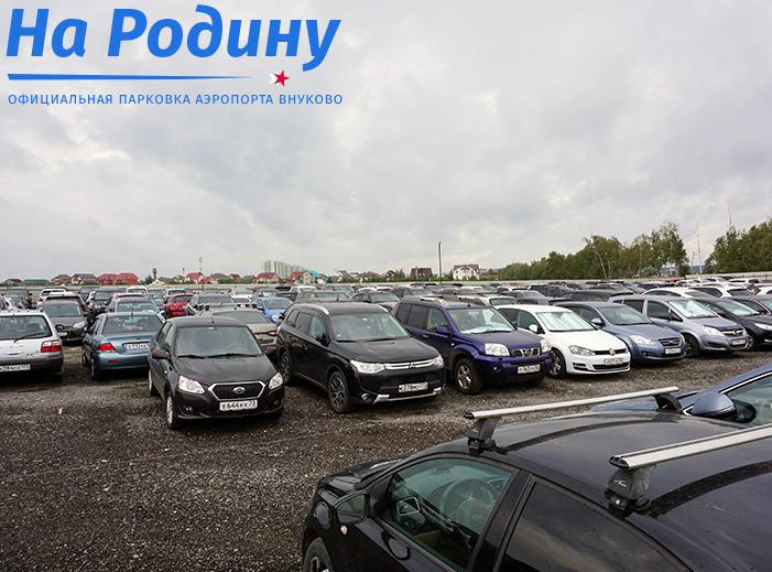 Парковка во Внуково