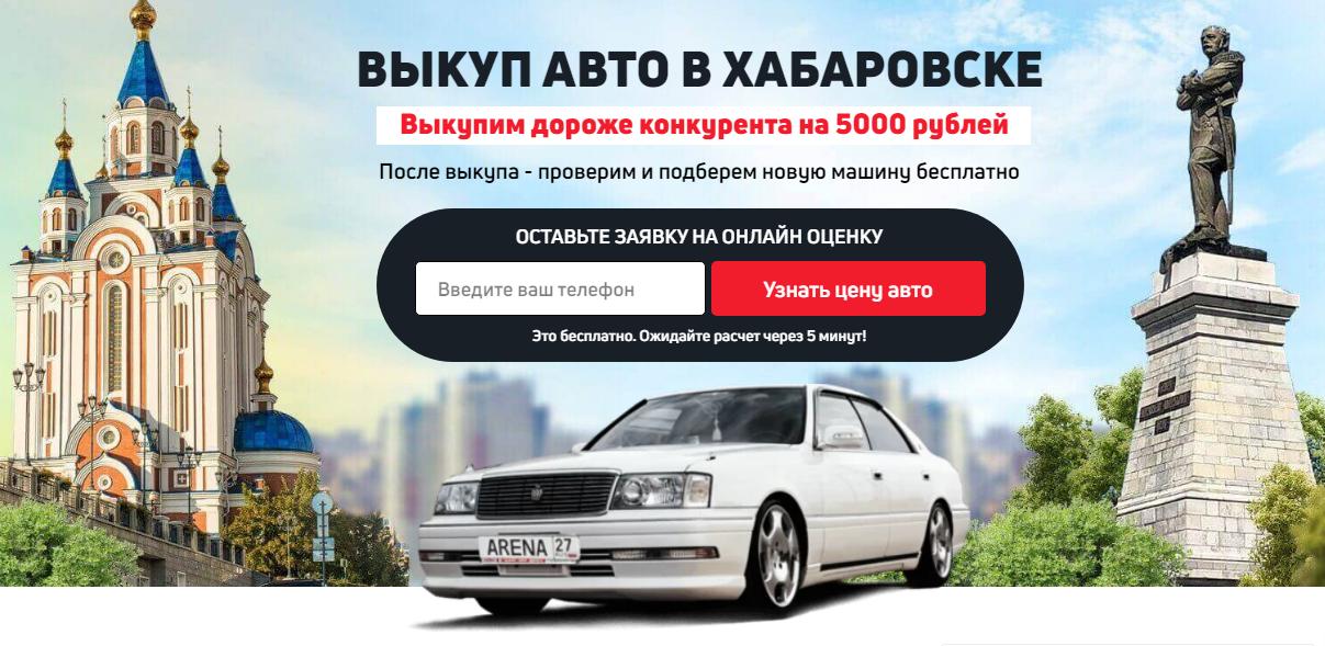 Выкуп авто в Хабаровске